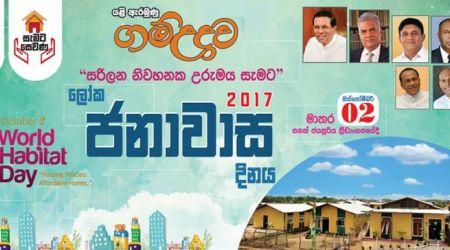 world habitat day Celebration 2017