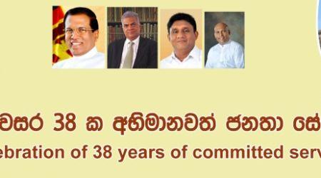 38 th Anniversary of NHDA