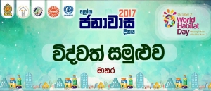 """Experts Conference"" - World HABITAT Day 2017"
