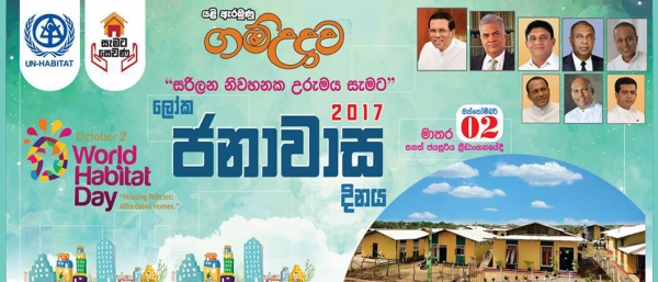 World Habitat day Celebration 2017