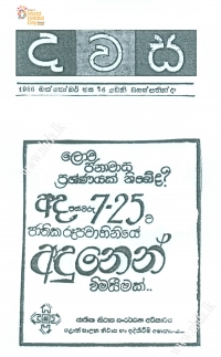 Paper Advertisement - TV Programme on World Habitat Day (1986)